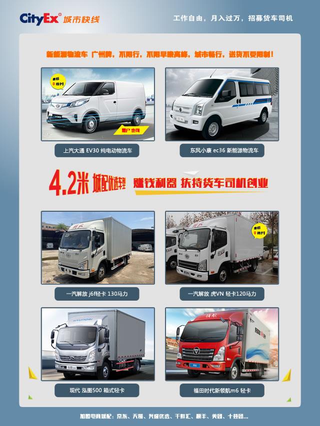 广州物流配送货车