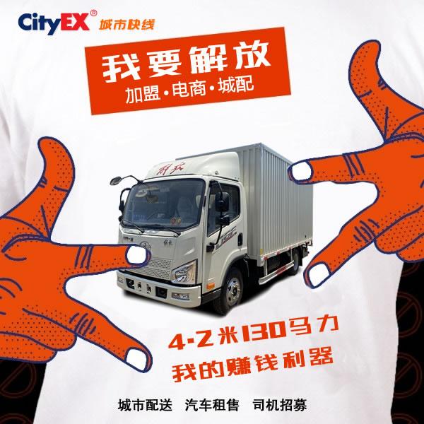 广州加盟电商配送
